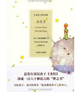 """Xiao Wangzi (versione trilingue cinese-francese-inglese di """"Il piccolo principe"""") -Traduzione di Zhou Kexi"""