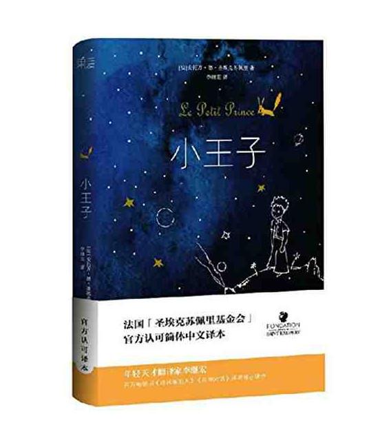"""Xiao Wangzi (versión en chino de """"El principito"""") - Traducido por Li Jihong"""