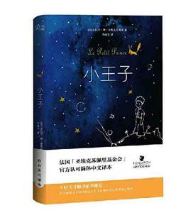 "Xiao Wangzi (""Le Petit Prince"" en chinois) - Traduit par Li Jihong"