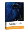 "Xiao Wangzi (Chinese version of ""The Little Prince"") - Translated by Li Jihong"