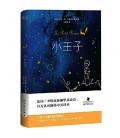 """Xiao Wangzi (Versão chinesa de """"O Pequeno Príncipe"""") - Traduzido por Li Jihong"""