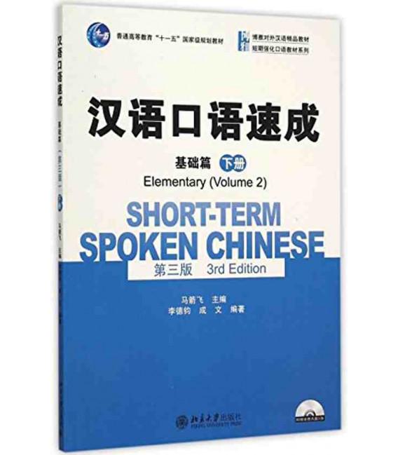 Short-Term Spoken Chinese - Elementary Vol. 2 (3rd Edition) - Incluye QR