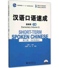 Short-Term Spoken Chinese - Elementary Vol. 2 (3.Auflage) - enthält CD