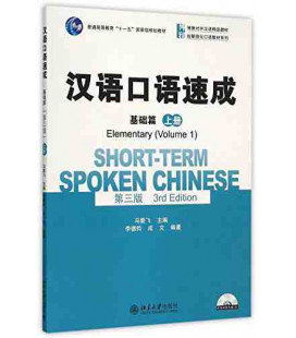 Short-Term Spoken Chinese - Elementary Vol. 1 ( 3rd Edition) - Código QR para descarga del audio