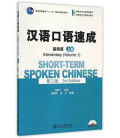 Short-Term Spoken Chinese - Elementary Vol. 1 ( 3rd Edition) - Código QR para descarga del audio