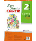 Easy Steps to Chinese 2 - Poster
