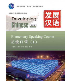 Developing Chinese (2nd edition) - Elementary Speaking Course I