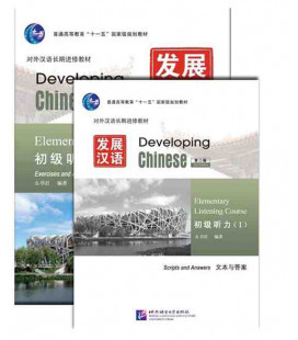 Developing Chinese (2nd edition) - Elementary Listening Course I (Incl. Exer & Activities + Answers)