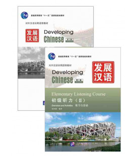 Developing Chinese (2nd edition) - Elementary Listening Course II (Incl. Exer & Activities- Answers)