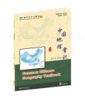 Common Chinese Geography Textbook (2nd edition)