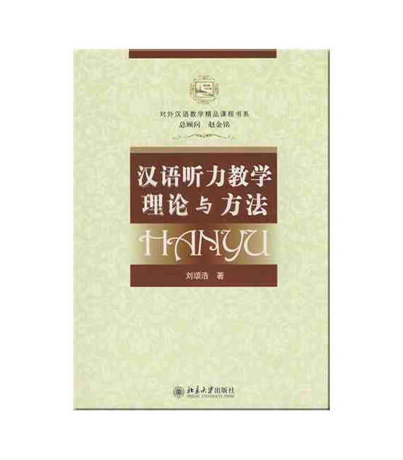 THEORY AND METHODOLOGY FOR CHINESE LISTENING TRAINING (INCLUYE DVD)