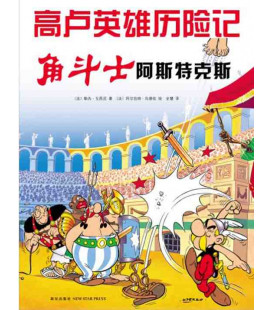 The Adventures of Asterix (Chinese version): Asterix Gladiator