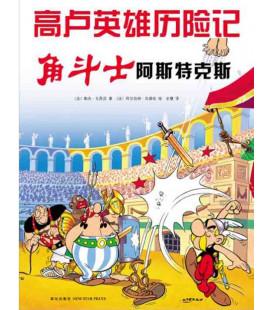 Las aventuras de Astérix (versión en chino): Astérix Gladiador
