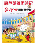 The adventures of Asterix (Chinese version): The Banquet