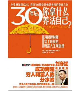 30 Nián hòu, ni ná shénme yanghuo zìji? (versione in cinese) - di Gao Decheng