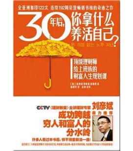 30 Nián hòu, ni ná shénme yanghuo zìji? (written entirely in Chinese ) -de Gao Decheng