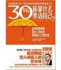 30 Nián hòu, ni ná shénme yanghuo zìji? (version en chinois) - de Gao Decheng