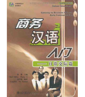 Gateway to Business Chinese: Daily Communication (enthält CD)
