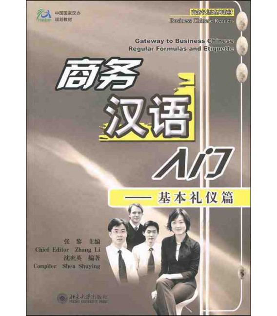 Gateway to Business Chinese: Regular formulas and Etiquette (Includes CD)
