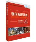 Español Moderno 4 (Edición revisada) - Libro de lectura