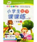 Quaderno di scrittura - Xiaoxuesheng xiezi kekelian 1. Part A