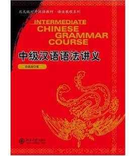 Intermediate Chinese Grammar Course