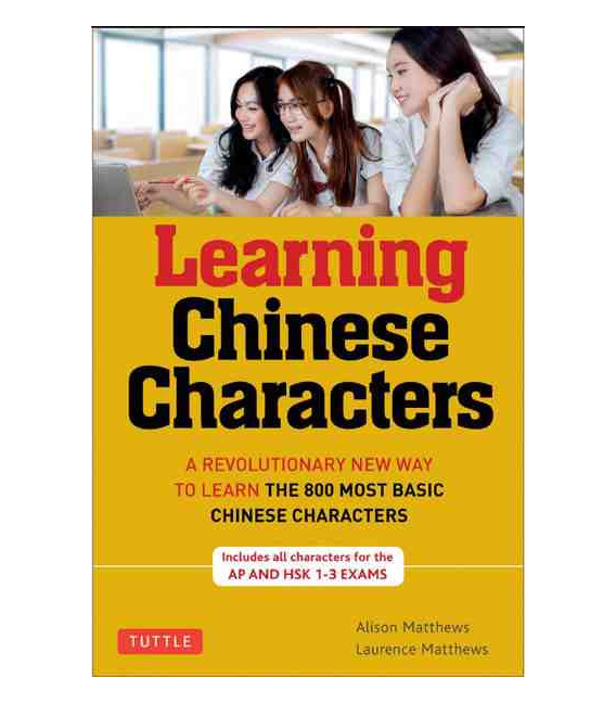 Learning Chinese Characters (A Revolutionary New to Learn the 800 Most Basic Chinese Characters