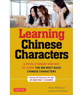 Learning Chinese Characters (A Revolutionary New Way to Learn the 800 Most Basic Chinese Characters)
