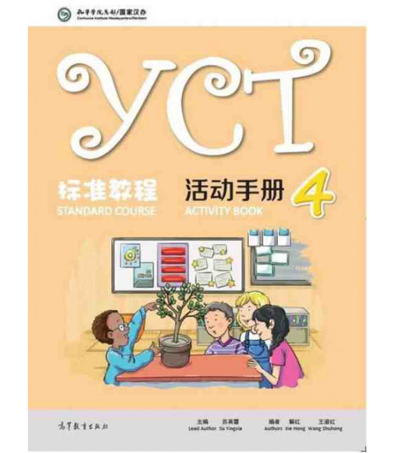 YCT Standard Course 4 - Activity Book (YCT3B)