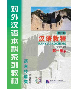 Hanyu Jiaocheng (Chinese Language Course) Book 1 Part 2 Revised - CD de MP3 incluído