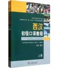 Curso de intérprete español-chino (Nivel enlace-acompañante)