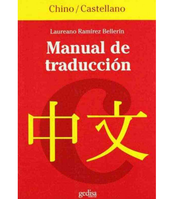 Manual de traducción chino-castellano - Translation manual Chinese-Spanish