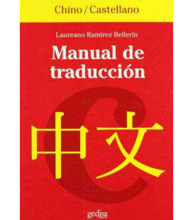Manual de traducción chino-castellano