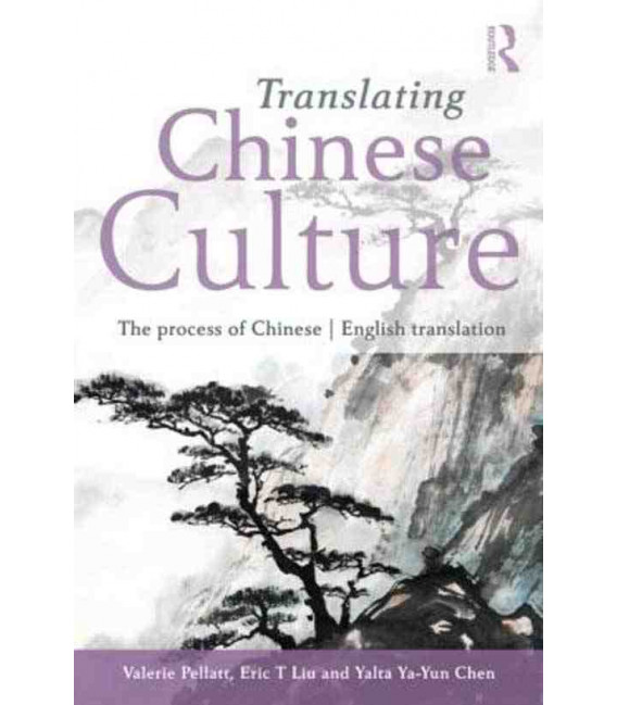 Translating Chinese Culture (The process of Chinese--English translation)