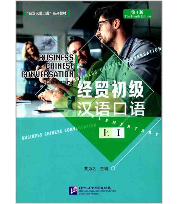 Business Chinese Conversation (Elementary) (The Fourth Edition) Vol. 1 - Codice QR per audios