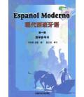 Español Moderno 1. - Livre du professeur
