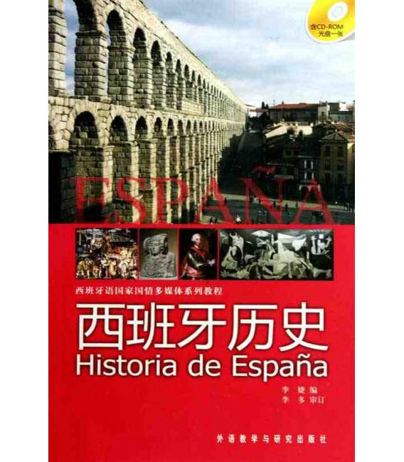 Historia de España (Incluido CD-ROM) - Bilingüe español-chino