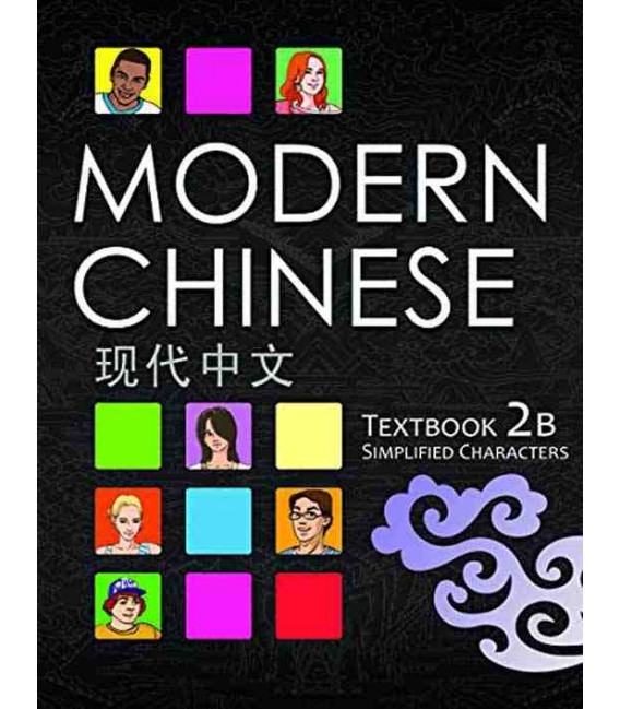 Modern Chinese 2B- Textbook- (2nd Edition) Audio Available for Download