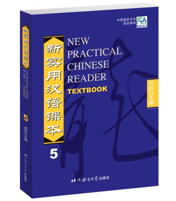 New Practical Chinese Reader 5. Textbook