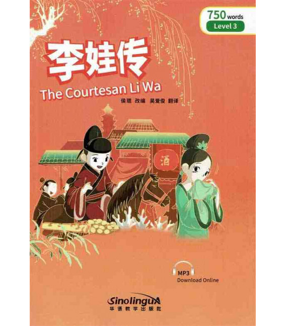 Rainbow Bridge Graded Chinese Reader - The Courtesan Li Wa (Level 3- 750 Words)