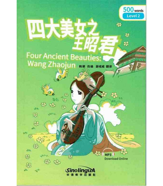 Rainbow Bridge Graded Chinese Reader - Four Ancient Beauties: Wang Zhaojun (Level 2- 500 Words)