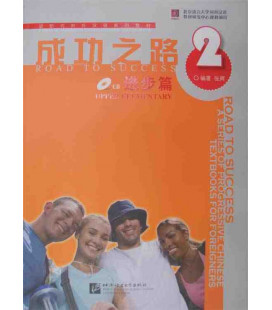 Road to Success: Upper Elementary Vol. 2 (CD included)