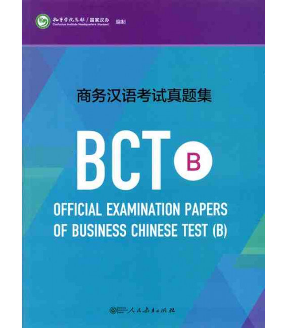 Official Examination Papers of Business Chinese Test BCT B (Édition 2018) -Incl. Audio/MP3 à télécharger