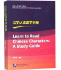 Learn to Read Chinese Characters: A Study Guide