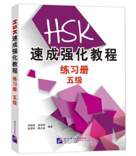A Short Intensive Course of New HSK (Level 5) - Libro degli esercizi (Codice QR per audios)