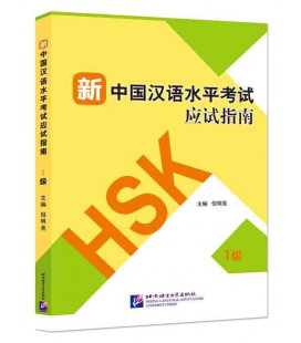 Guide to the New HSK Test (Level 1) -- (Inclui QR Code para download de áudio)