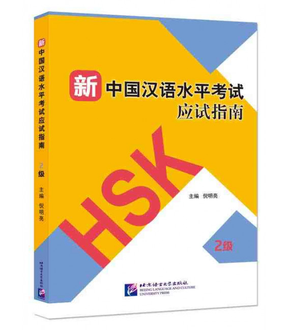 Guide to the New HSK Test (Level 2) -(Code QR pour le téléchargement des audios inclus)