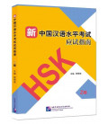 Guide to the New HSK Test (Level 2) - (mit QR Code für den Audio Download)