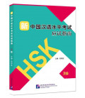 Guide to the New HSK Test (Level 3) -(Code QR pour le téléchargement des audios inclus)