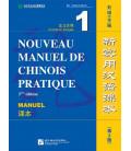 Nouveau manuel de chinois pratique (3.Auflage) Manuel 1 (QR-Code für Audios)
